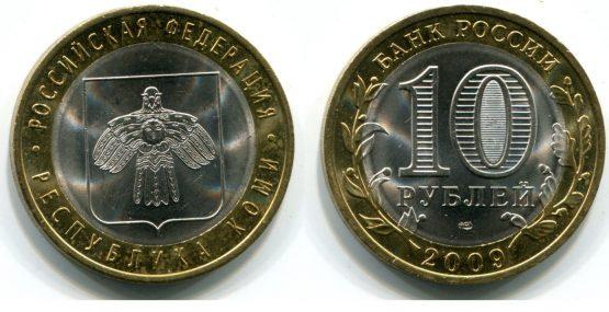 10 рублей республика коми цена